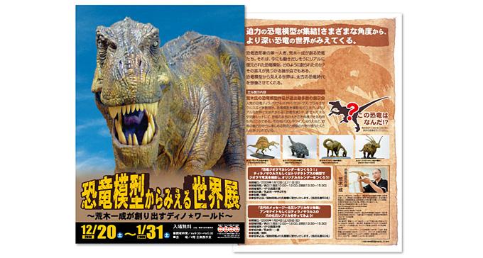 恐竜模型からみえる世界展